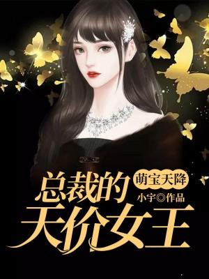 萌寶天降:總裁的天價女王