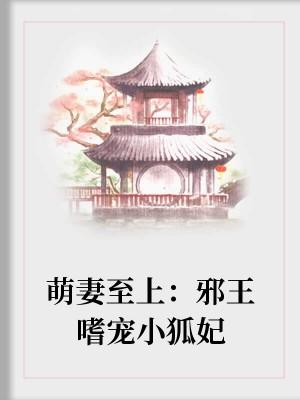 惹火狐妃:邪王嗜寵小萌妻
