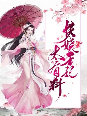 妖娆王妃太有料