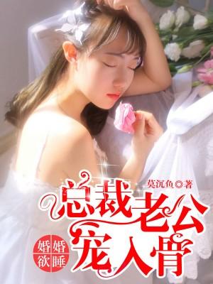 婚婚欲睡:总裁老公宠入骨
