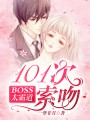 Boss太霸道:101次索吻