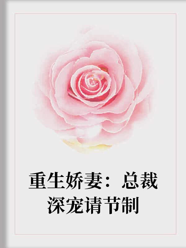 重生娇妻:总裁深宠请节制