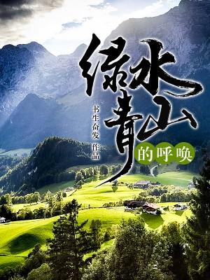 绿水青山的呼唤