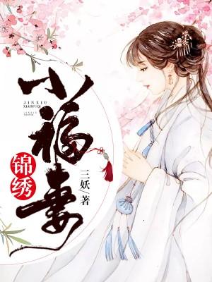锦绣小福妻